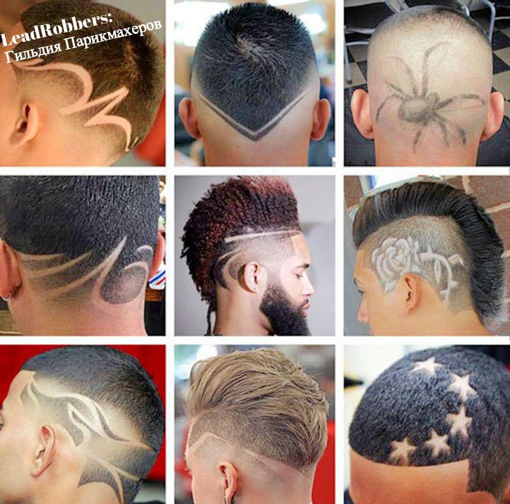 Мужская стрижка волос и узоры
